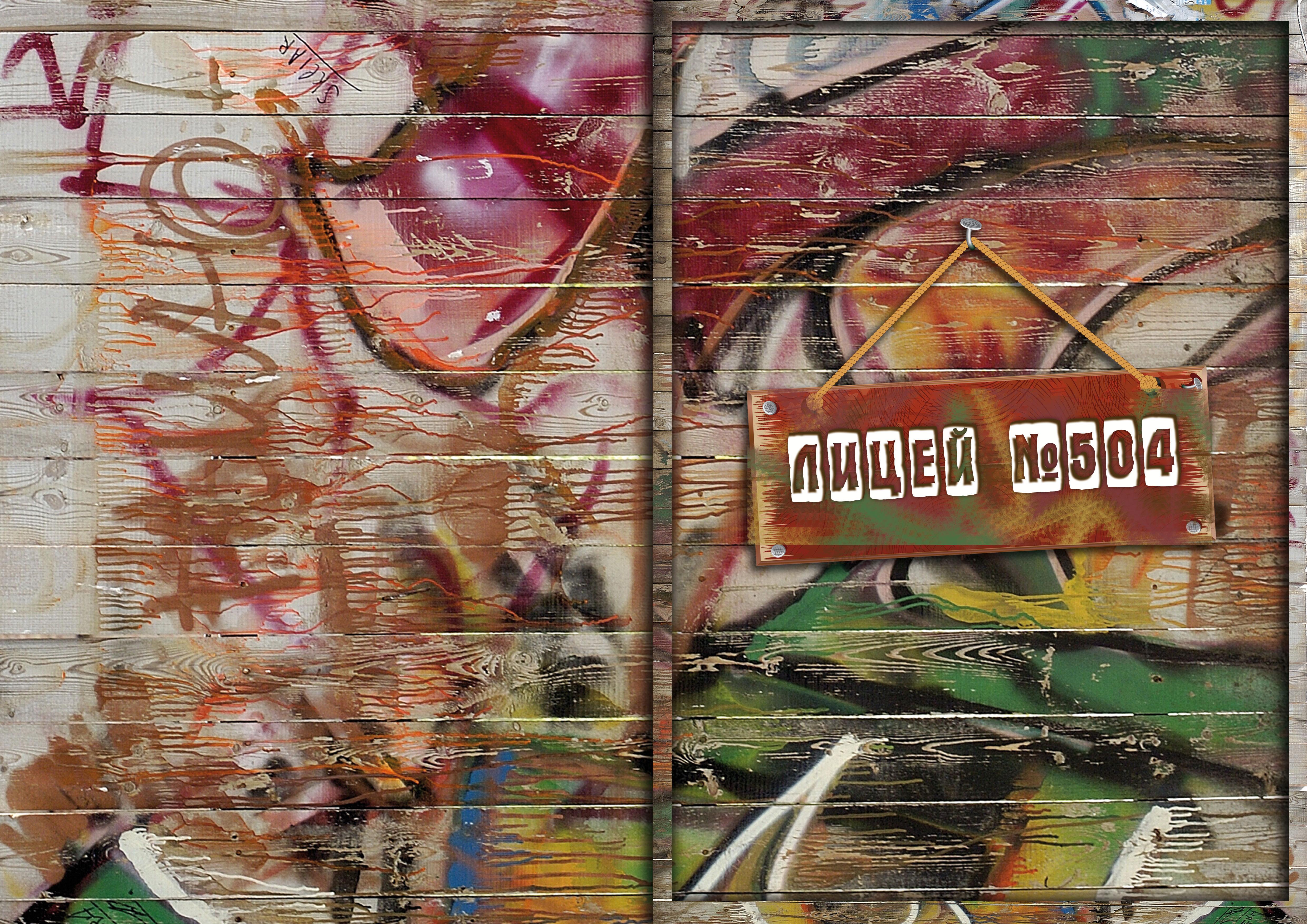 """Планшет """"Графити"""" обложка"""