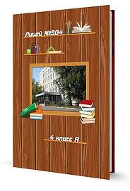Книга 20х30 кабинет.jpg