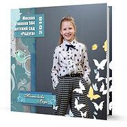 Книга 20х20_бабочки.jpg