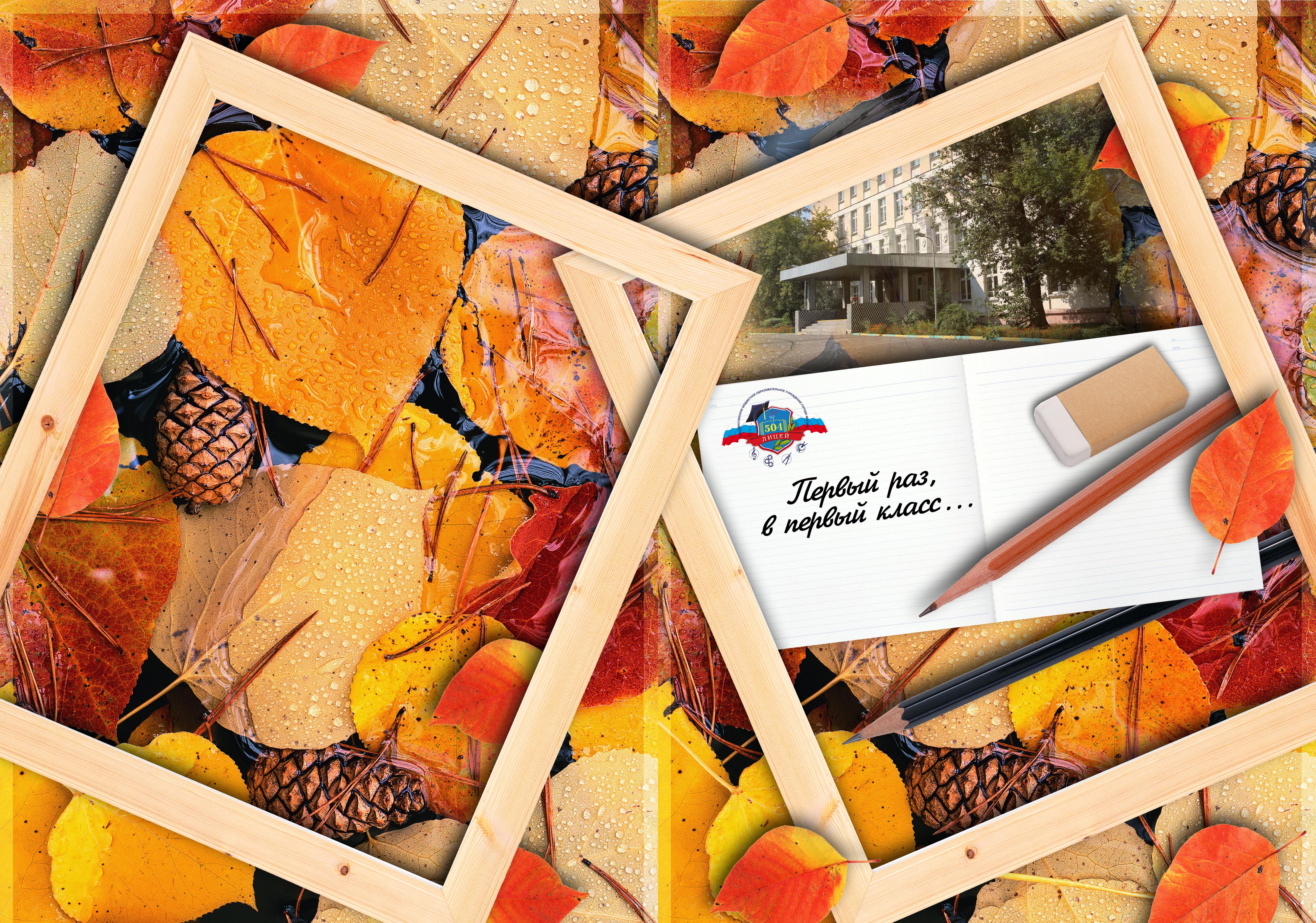 """Планшет """"Осень"""" обложка"""