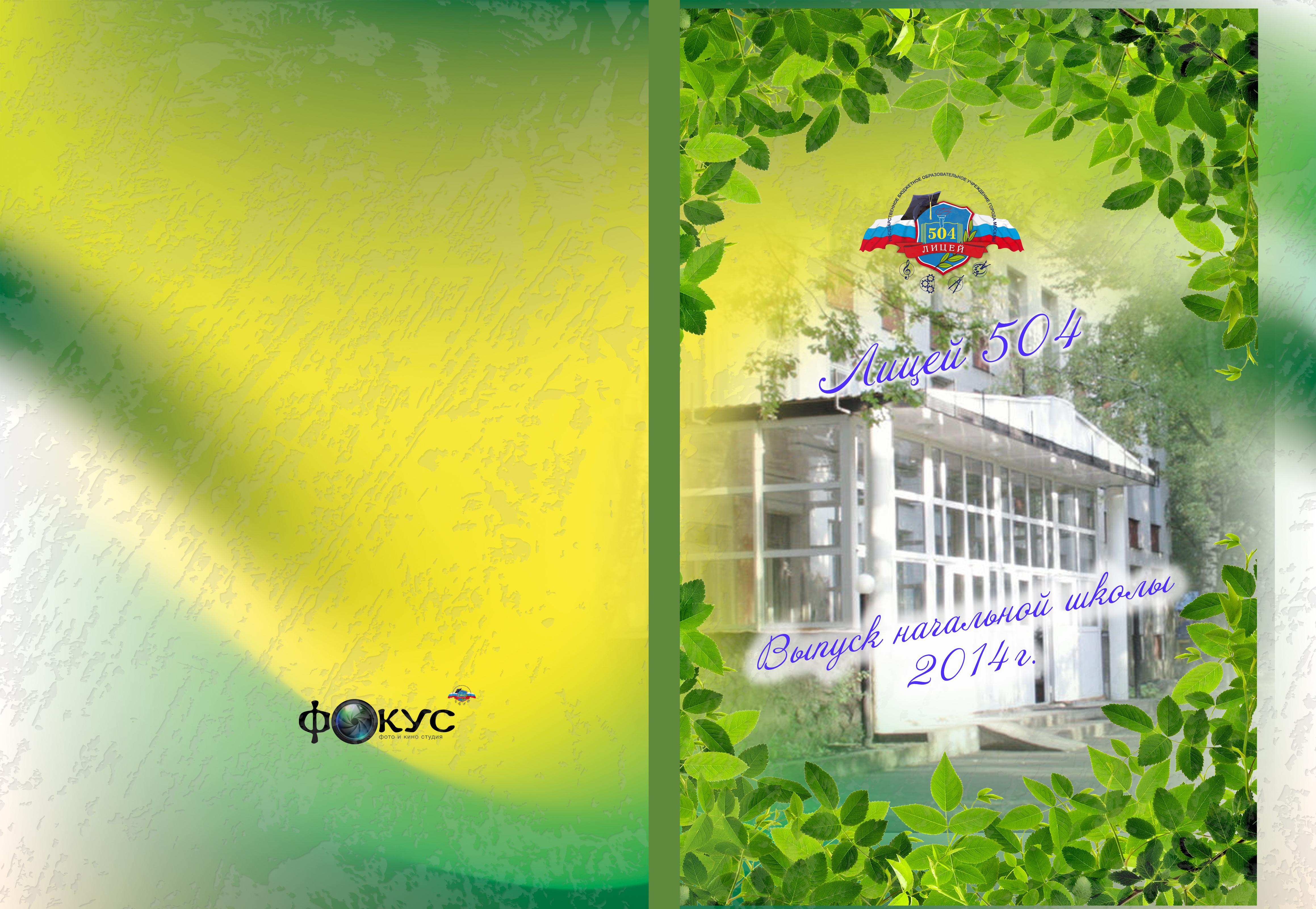 "15х20 обложка ""Весна 2"""