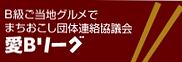 愛B表バナー 編集 (3).PNG