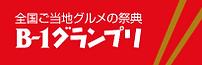 全国ご当地バナー 編集 (3).PNG