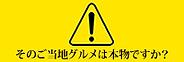 本物バナー 編集 (2).PNG