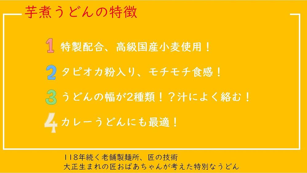 imoniudon_info.jpg