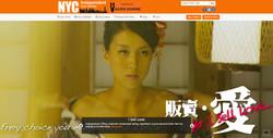 《販賣.愛》入圍「NYC Film Festival」