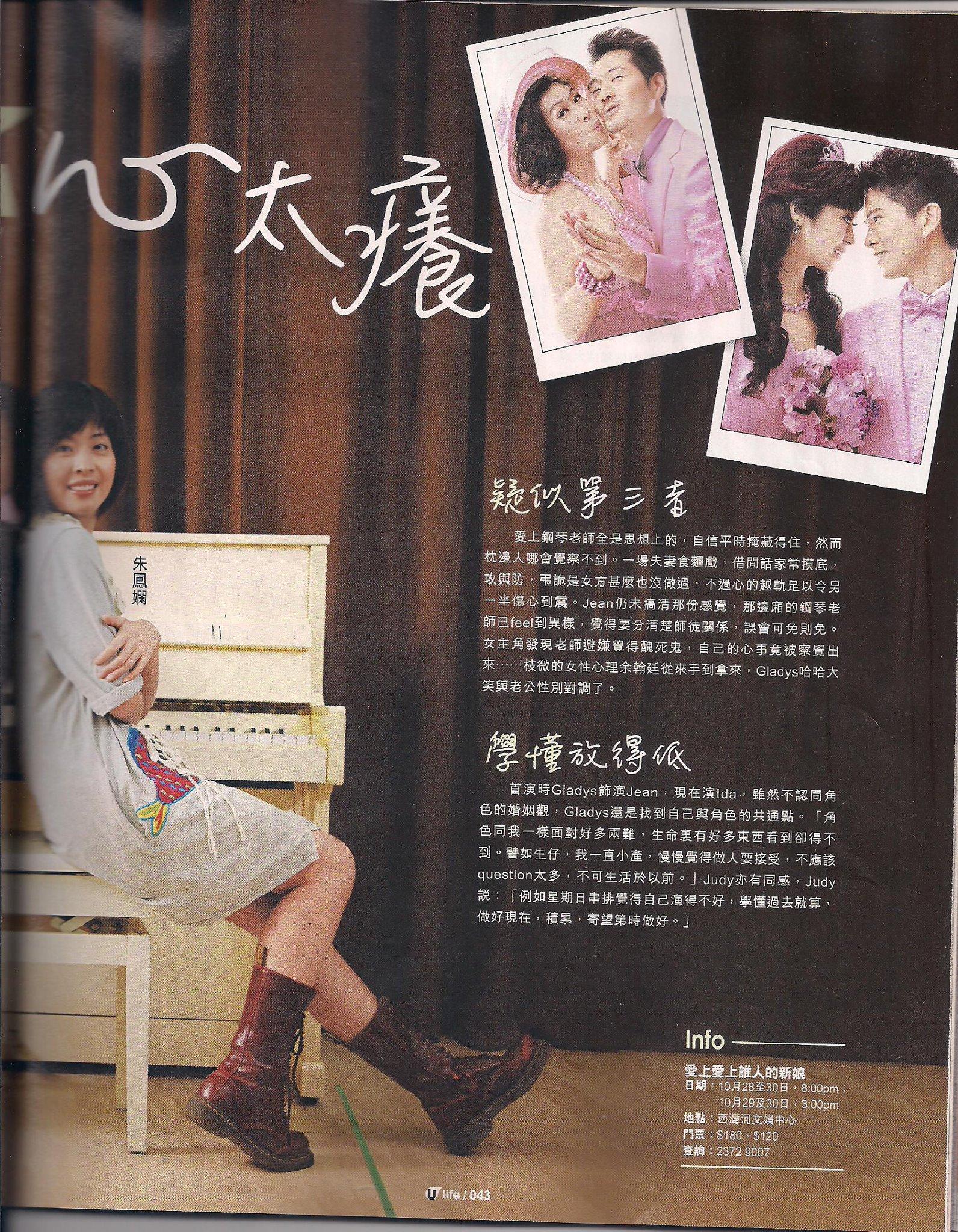 U Magazine 訪問 ﹣愛上愛上誰人的新娘