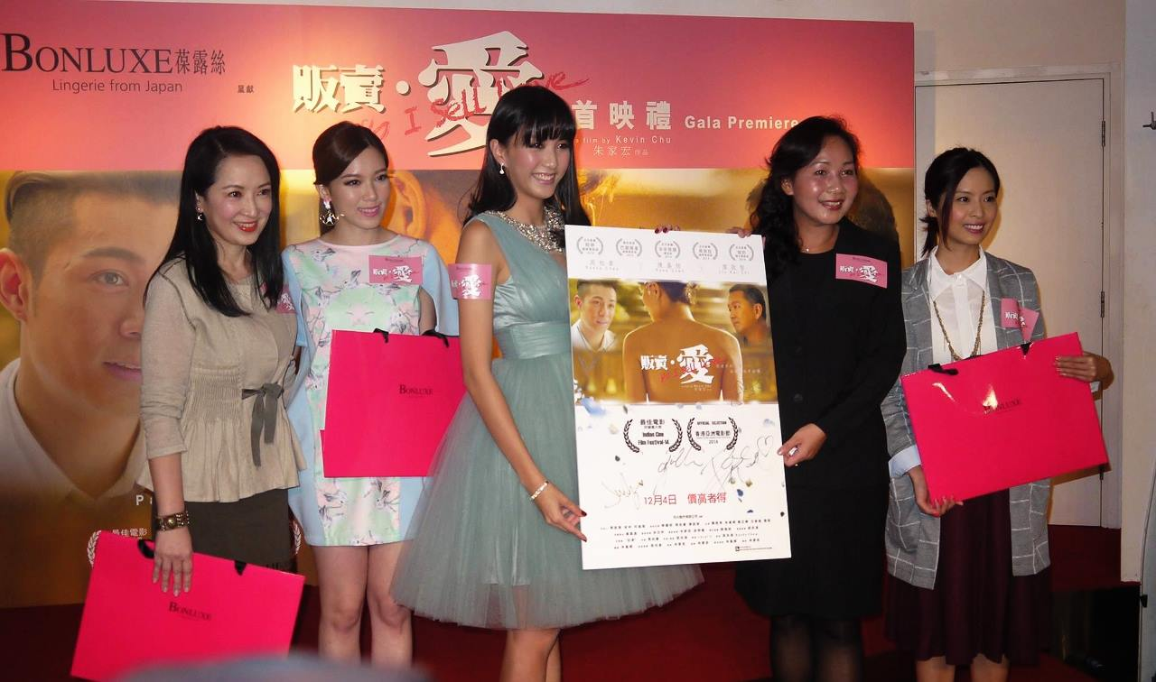 葆露絲冠名贊助-《販賣.愛》首映禮