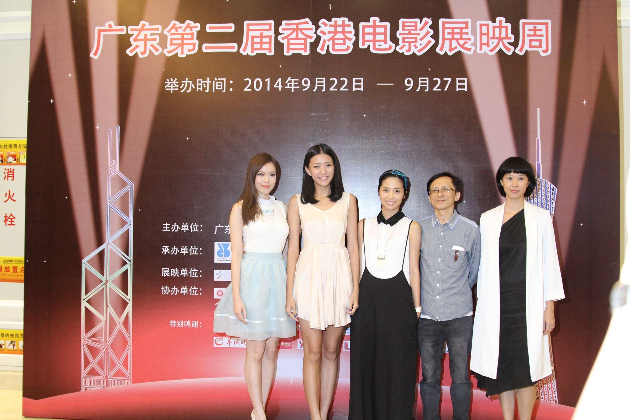 《販賣.愛》入選「廣東第二屆香港電影展映周」