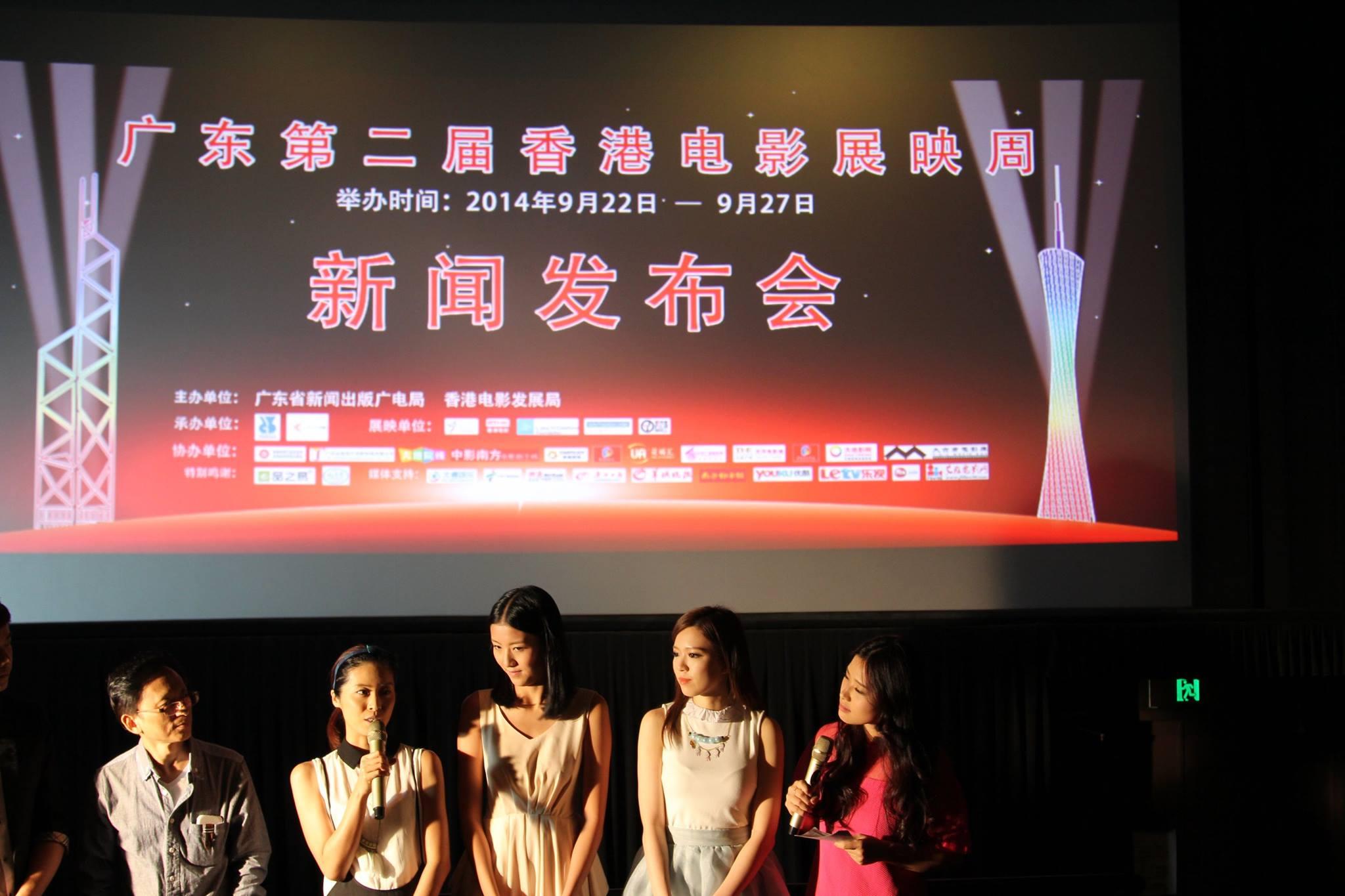 《販賣.愛》入選「廣東第二屆香港電影展映周」新聞發佈會