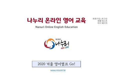나누리 온라인 영어교육에 대하여