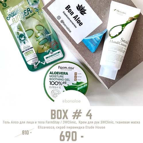 Подарочный BOX # 4