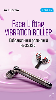 [WELLDERMA] face-lifting-vibration-rolle