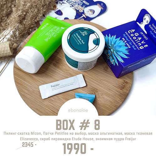 Подарочный BOX#8