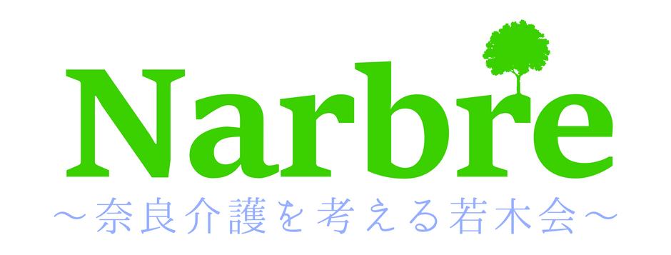12/10 Narbre ~奈良介護を考える若木会~
