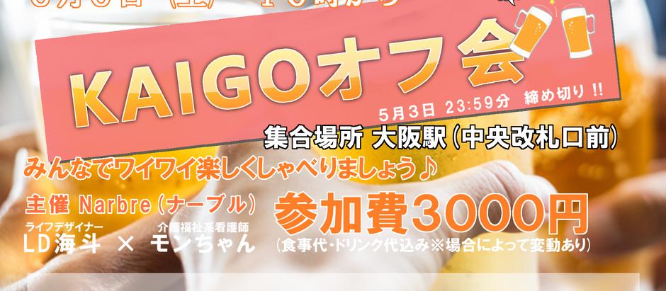 KAIGO OFF会
