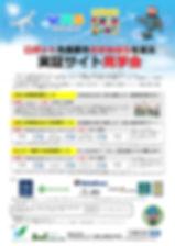 実証サイト見学会-001.jpg