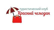 Красный чемодан (2).jpg
