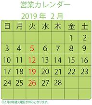 2019-2月営業カレンダー.png