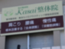 Kasai整体院/案内場所/戸田市整体