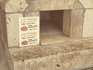 石窯焼きピッツァ