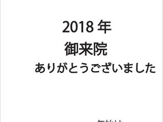 2018年ご来院ありがとうございました