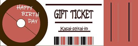 ギフトチケット06.png
