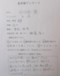 Kasai整体院/患者様アンケート/戸田市整体