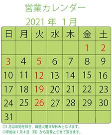 2021-1月営業カレンダー.png