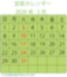 2020-3月営業カレンダー.png