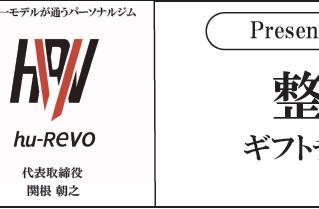 豊島区→戸田発信