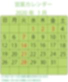 2020-1月営業カレンダー.png