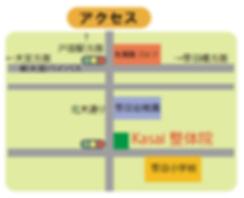 Kasai整体院/地図案内場所/戸田市整体