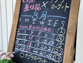 戸田発信③