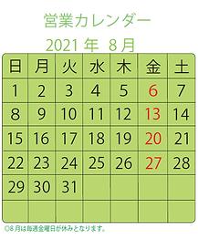 2021-8月営業カレンダー.png