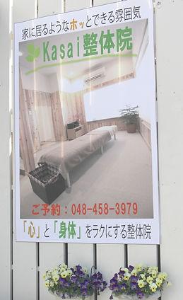 Kasai整体院/院内の雰囲気/戸田市整体