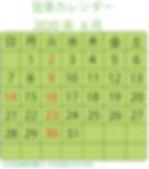 2020-6月営業カレンダー.png