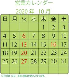 2020-10月営業カレンダー.png