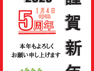 謹賀新年/5周年