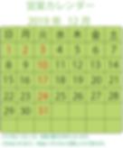2019-12月営業カレンダー.png