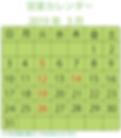 2019-3月営業カレンダー.png