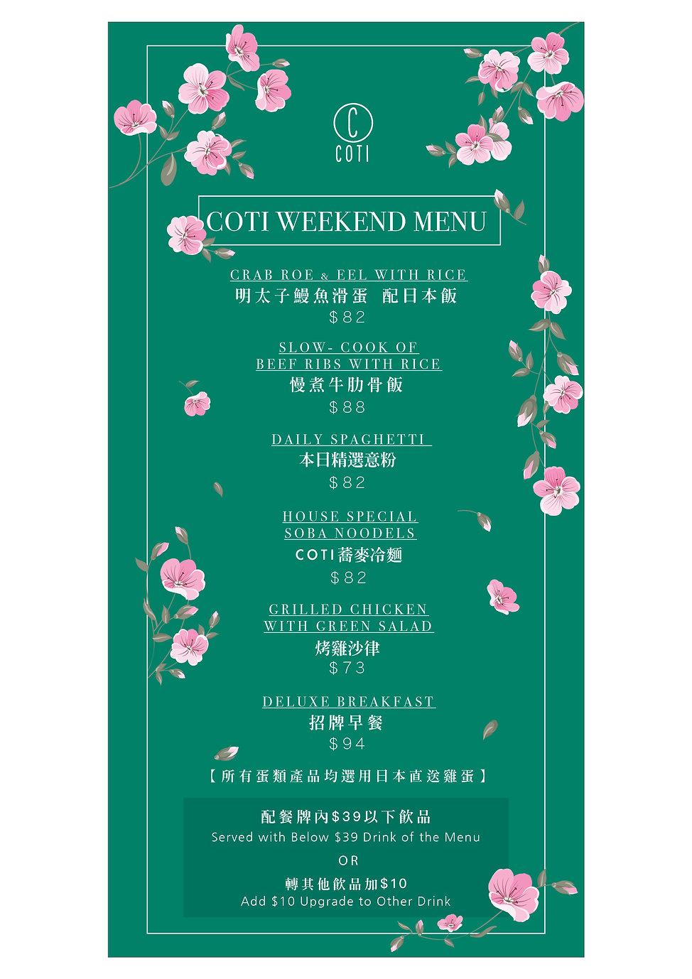 2020225_COTI_3月_Weekend_Menu-01.jpg