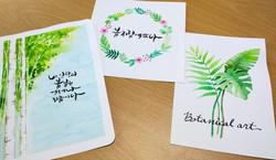 수채화  & 캘리그라피의 엽서 ,카드만들기