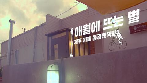 인문360 골목콘서트>'애월에 뜨는 별' 편