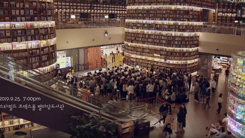내일의 인문학_김상욱, 채사장_인문예술콘서트 오늘