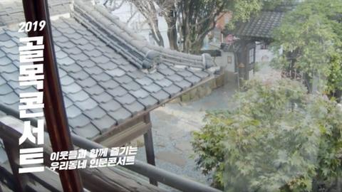 인문360 골목콘서트>'NEO풍류-공감의 공간을 꿈꾸다' 편