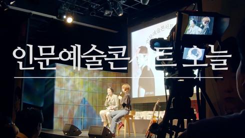 나와 잘 지내는 법_김설진,김사월_인문예술콘서트오늘