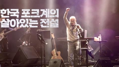 이장희 50주년 기념 콘서트 '나의 노래, 나의 인생' A