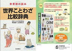 ことわざ辞典.jpg