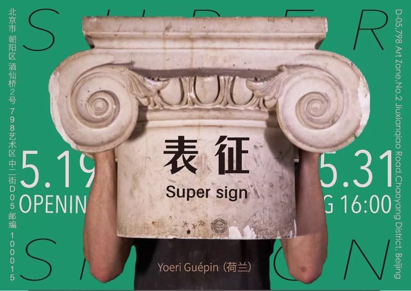 Dream Co. Window Project | Yoeri Guépin: 表征 Super Sign